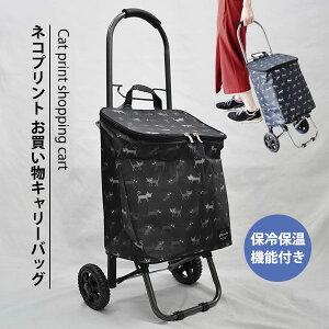 お買い物 ショッピング 普段使い キャリーカート BAG ネコ 猫 CAT 動物モチーフ 大容量 カジュアル 主婦 大人女子 ブラック メール便不可 あす楽対応 C-001