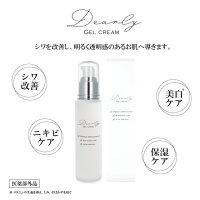 DEARLYGELCREAMディアリーゲルクリームスキンケアシワ改善美白ニキビ対策保湿化粧品シェモア