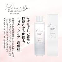 フェイスプレミアムローションDEARLYPREMIUMFACELOTION+(プラス)ディアリー化粧水スキンケア対策高保湿化粧品シェモア