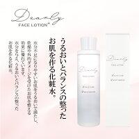 フェイスローションDEARLYFACELOTION+(プラス)ディアリー化粧水スキンケア対策保湿化粧品シェモア