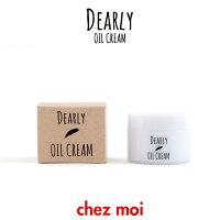 DEARLYオイルクリームディアリークリームOilCreamスキンケアボディケア乾燥保湿化粧品シェモア