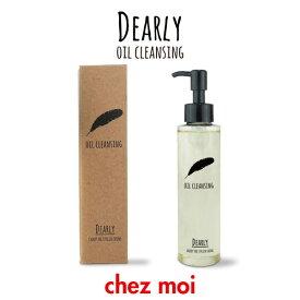 DEARLY オイルクレンジング  ディアリー クレンジング オイル スキンケア 乾燥 保湿 化粧品 シェモア