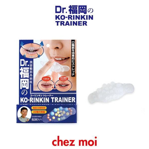 Dr.福岡 KO-RINKINトレーナー  口輪筋トレーナー マウスピース 美顔器 グッズ フェイス リフトアップ ストレッチ シェモア