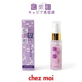 藍と紫根のキャビア美容液  美容液 スキンケア エイジング ケア しわ たるみ シコン 化粧品 シェモア