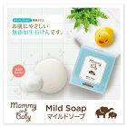 Mammy&Babyマイルドソープ石鹸スキンケアボディケア赤ちゃん乾燥保湿化粧品シェモア