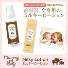 Mammy&Babyミルキーローションローションスキンケアボディケア赤ちゃん乾燥保湿化粧品シェモア