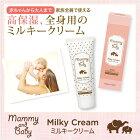 Mammy&Babyミルキークリームクリームスキンケアボディケア赤ちゃん乾燥保湿化粧品シェモア