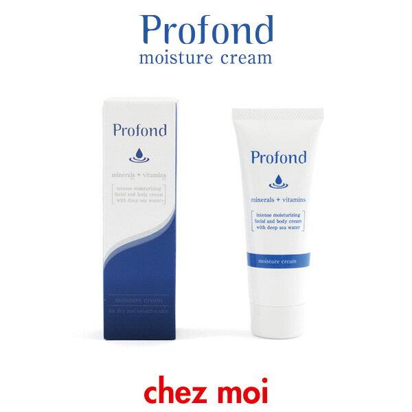 Profond(プロフォン) モイスチャークリーム  クリーム スキンケア 乾燥 保湿 化粧品 シェモア