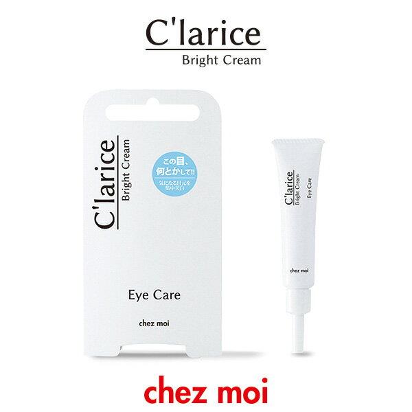 C'larice Eye Care(クラリス 目元ケア) Bright Cream ブライトクリーム  目元 目もと 美白 クリーム ゲル スキンケア 医薬部外品 シェモア