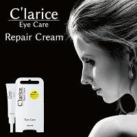 C'lariceEyeCare(クラリス目元ケア)RepairCreamリペアクリーム目元目もと小じわ対策クリームスキンケア化粧品シェモア