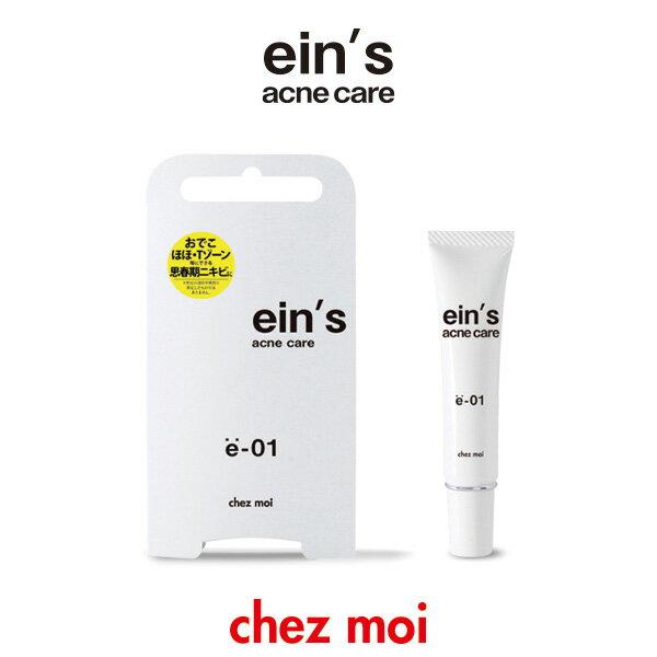 ein's acne care e-01 (アインス アクネ ケア) 思春期にきび ニキビ クリーム スキンケア 医薬部外品 シェモア