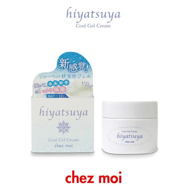 hiyatsuya(ヒヤツヤ) cool gel cream クールジェルクリーム  クリーム ボディケア 保湿 シャーベット状 化粧品 シェモア