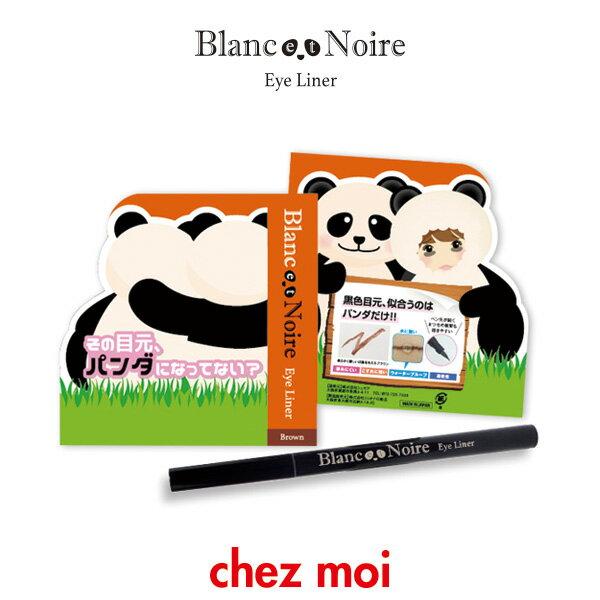 Blanc et Noire(ブラン エ ノアール) アイライナー ブラウン  Eye Liner 化粧品 シェモア