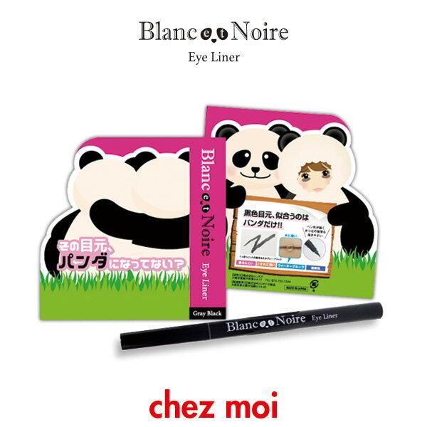 Blanc et Noire(ブラン エ ノアール) アイライナー グレーブラック  Eye Liner 化粧品 シェモア