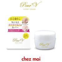 Pour'V(プレヴ)covercreamカバークリーム化粧下地毛穴化粧品シェモア