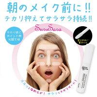 SuruSara(スルサラ)テカリ防止用ポイント下地化粧下地テカリ防止化粧品シェモア