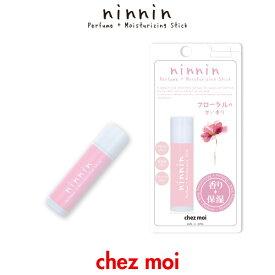 ninnin(ナンナン) Perfume + Moisturizing Stick フローラルの香り  練り香水 練香水 スティック フレグランス いい匂い 化粧品 シェモア