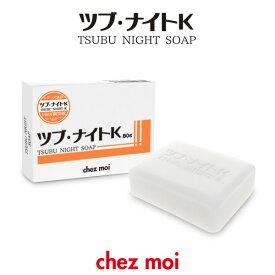 ツブ・ナイトK ソープ   石鹸 スキンケア 角質粒 ポツポツ 目の周り 首元 胸元 化粧品 シェモア