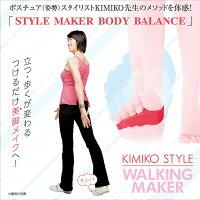 KIMIKOSTYLEWALKINGMAKER(キミコスタイルウォーキングメーカー)1足入り足指開き歩行姿勢矯正ポスチュアKIMIKO美脚エクササイズシェモア