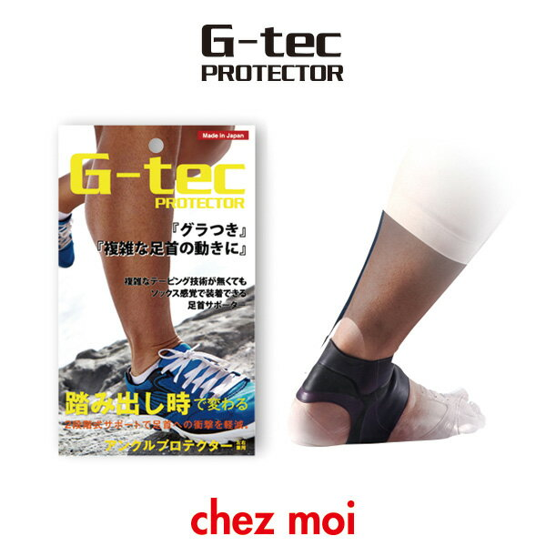 G-tec PROTECTOR アンクルプロテクター 左右兼用  GEAR 足首 サポーター グッズ スポーツ シェモア