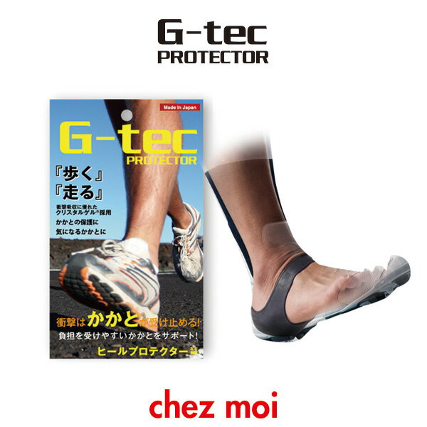G-tec PROTECTOR ヒールプロテクター 左右兼用  かかと サポーター グッズ スポーツ シェモア