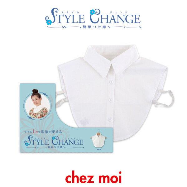 スタイルチェンジ 簡単つけ襟 白無地  付け衿 レディース シャツ ブラウス 重ね着 レイヤード シェモア