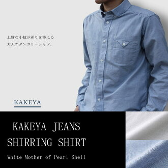 10/4 21:00 back! ∞ KAKEYA JEANS ∞ pre-made in japan-ruched shirt kakeya-jeans-shirring-shirt