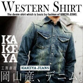 【工房直送(岡山) 職人仕上げ】デニムシャツ∞KAKEYA JEANS∞ -made in japan-タイト・ウエスタン デニムシャツkakeya-jeans-western-denim-shirt【国産ジーンズ】【メンズ】
