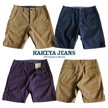 新発売記念特価!KAKEYAJEANS2013S/Sパウダースノージンコードハーフパンツ