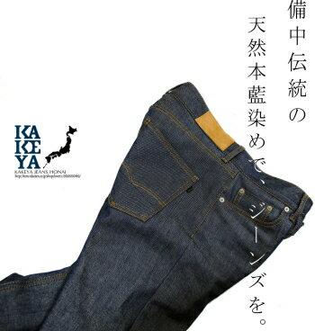 【工房直送!職人仕上げ】∞KAKEYAJEANS∞-madeinjapan-puroモデルレギュラーストレートジーンズ