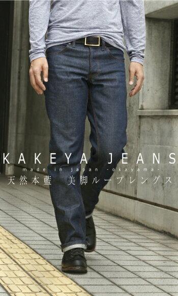 【工房直送!職人仕上げ】∞KAKEYAJEANS∞-madeinjapan-2ndモデル細身の本藍ストレートジーンズ(ループレングス)
