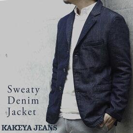 【工房直送(岡山) 職人仕上げ】∞KAKEYA JEANS∞ -made in japan-次世代スウェット!スウェッティーデニムジャケットkakeya-jeans-SweatyDenimJacket【国産ジャケット】【メンズ】