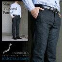 【工房直送(岡山) 職人仕上げ】∞KAKEYA JEANS∞ -made in japan-スリムテーパードパンツ(春/秋ウールストレッチ・フラノ)kakeya-jeans-tapered pants