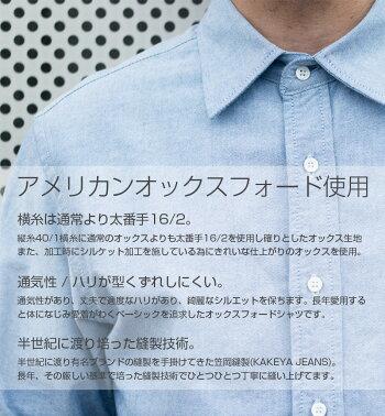 【工房直送(岡山)職人仕上げ】∞KAKEYAJEANS∞-madeinjapan-アメリカンオックスシャツkakeya-jeans-american-ox-shirt【国産岡山】【メンズ】