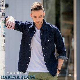 【工房直送(岡山) 職人仕上げ】8オンス デニムシャツ∞KAKEYA JEANS∞ -made in japan-タイト・ウエスタン デニムシャツkakeya-jeans-western-denim-shirt【国産ジーンズ】【メンズ】【MNFA_DL】