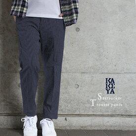 【工房直送(岡山) 職人仕上げ】∞KAKEYA JEANS∞ -made in japan-シアサッカーパンツ 送料無料【国産パンツ】