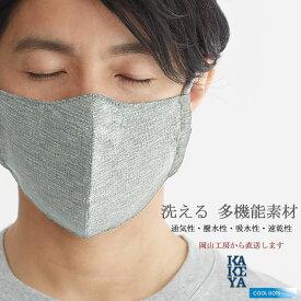 【2枚セット】洗える 撥水 布マスク 日本製 クールドッツ 軽い 優れた通気性 マスク 立体マスク サスティナマスク 岡山産 工房直送