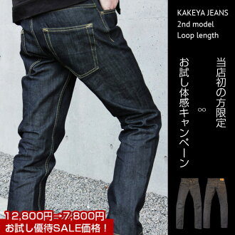 ∞Rigid the Okayama jeans (loop length) of the beautiful leg in KAKEYA JEANS ∞ -made in japan-2nd model on the small side (life)