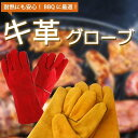 耐熱 グローブ 手袋 溶接 牛革 BBQ バーベキュー アウトドア オーブン グリル 薪ストーブ キャンプ