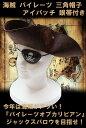 海賊 パイレーツ 帽子 三角 カリビアン アイパッチ 眼帯 付き 大人 ハロウィン 仮装 コスプレ