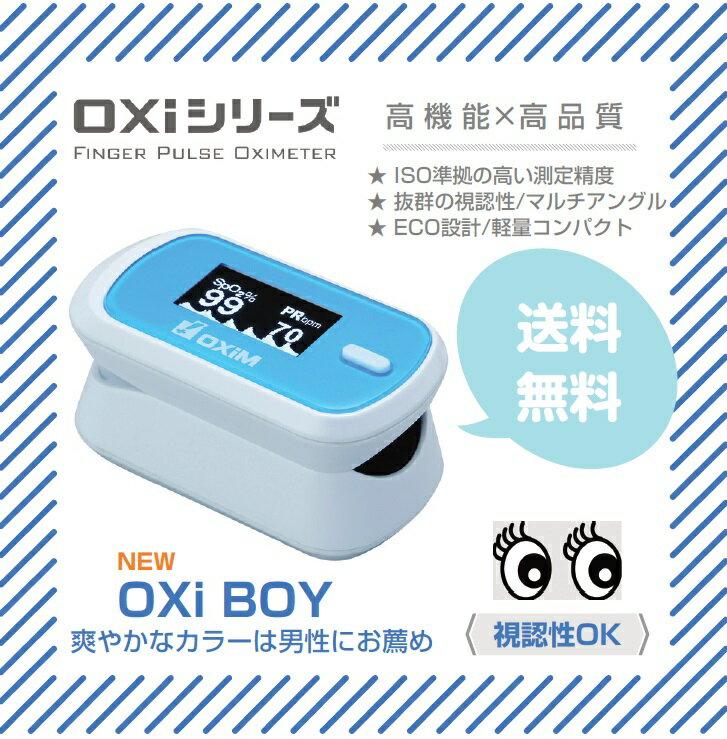 【あす楽】【ISO準拠/ポーチ付】パルスオキシメーター NEWオキシボーイ Oxiboy s-126【血中酸素濃度計】【smtb-s】【特定管理】【HLS_DU】【送料無料_spsp1304】 【指先】【新作】