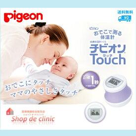 【送料無料】おでこで測る体温計 ピジョン チビオンタッチ