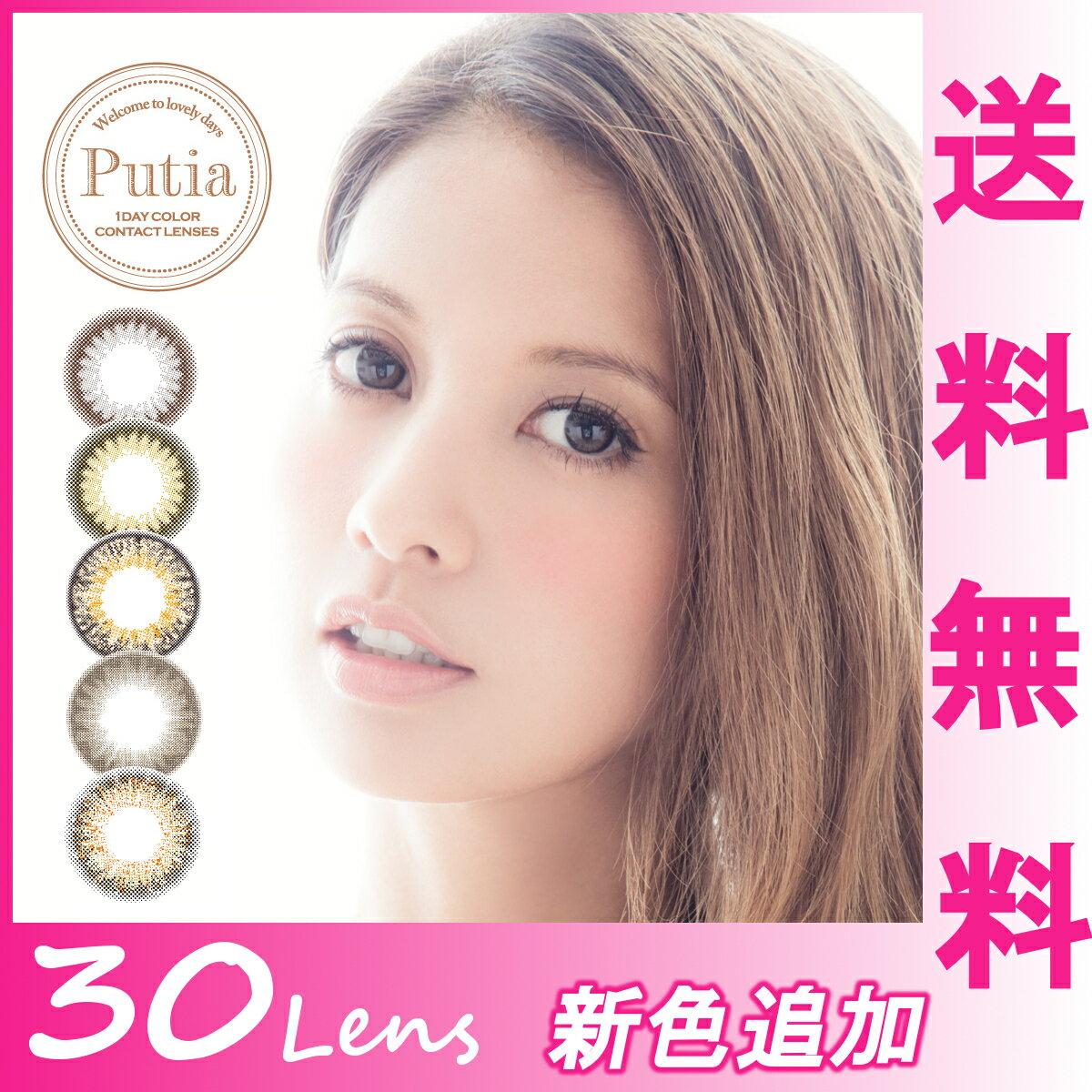 【送料無料】 Putia(プティア)30枚 吉川ひなのプロデュース1DAY(ワンデー)度ありカラコン【 度あり 1dayカラコン 】