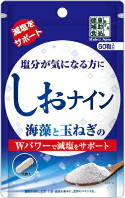 しおナイン(60粒入) 【送料無料】ネコポス