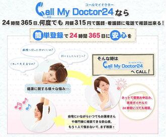 叫我医生 24 健康咨询服务年度批量付款页面