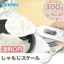 【送料無料】ドリテック デジタルしゃもじスケール ホワイト【02P06Aug16】