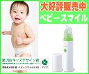 【育児相談対象製品】 鼻水吸引器 ベビースマイル S-302 【管理】【HLS_DU】【電動】【おすすめ】【コードレス】【水洗い】【02P06Aug16】