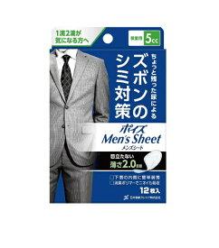 ポイズ メンズシート 微量タイプ5cc 12.5×19cm 12枚 【男性用 ズボンのシミ対策】