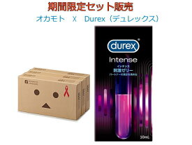 【期間限定セット販売】オカモトコンドーム ダンボーver. 12コ入×3パック + インテンス刺激ゼリー Durex(デュレックス)