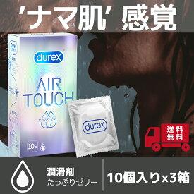 【新発売】《セット販売》コンドーム デュレックス エアタッチ 【たっぷりゼリー3箱セット】 潤滑ゼリー 天然 ゴム ラテックス製 10個入りdurex condom 避妊具